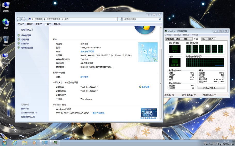 Windows 7 x64 极限专业版