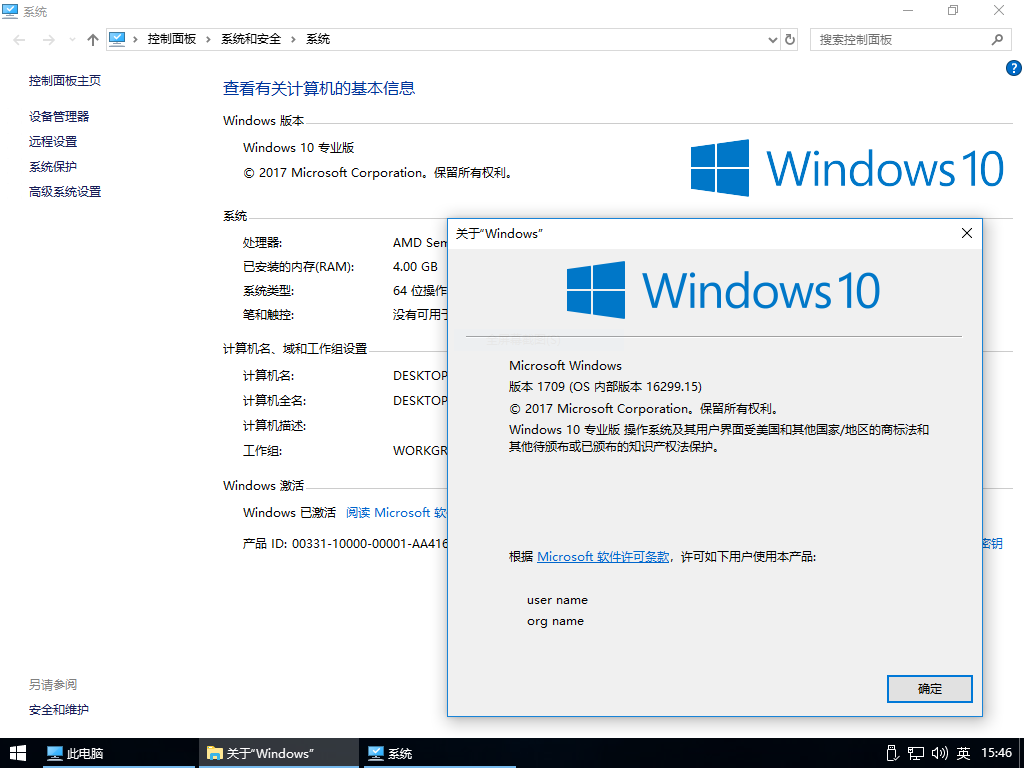Windows_10_Professional_1709_x64_16299.15简洁清爽优化版