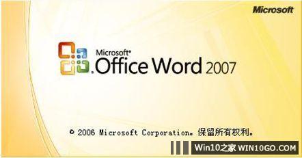 Office2007三合一精简版插图