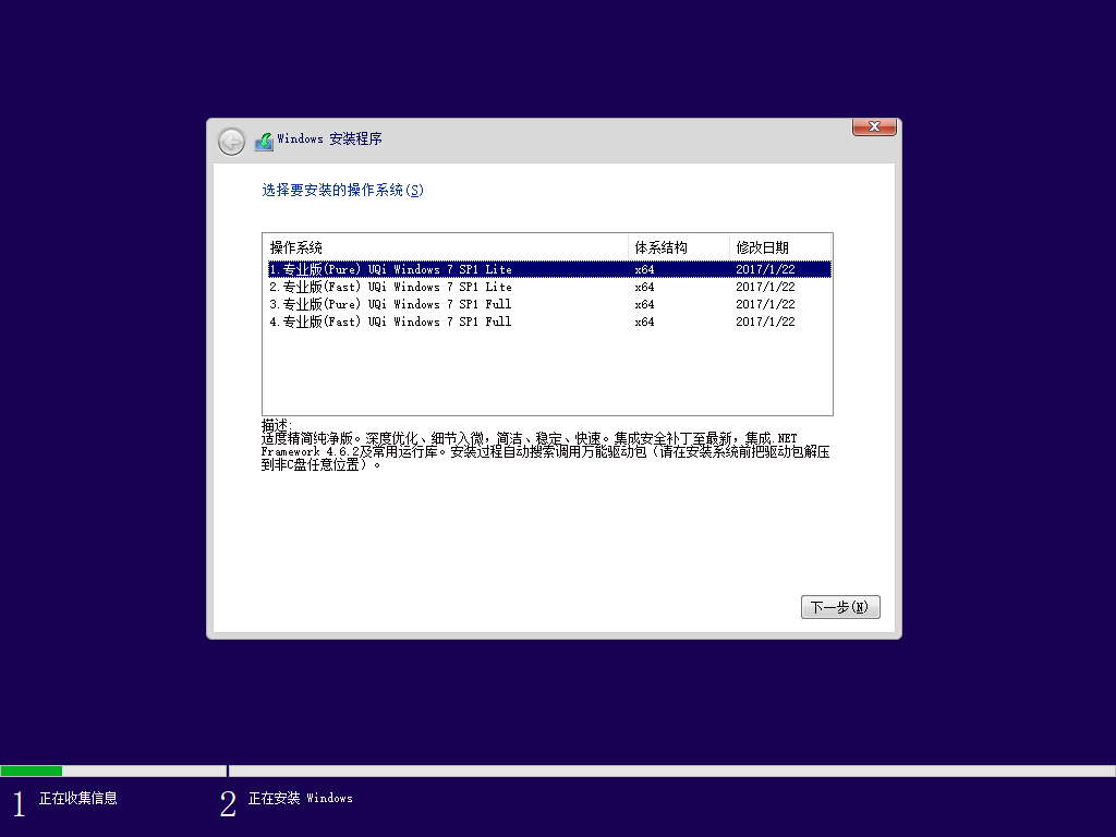2017.08.07更新!【微精简,快稳新】UQi Windows 7 SP1 Lite X86/X64 (GHO/ISO)