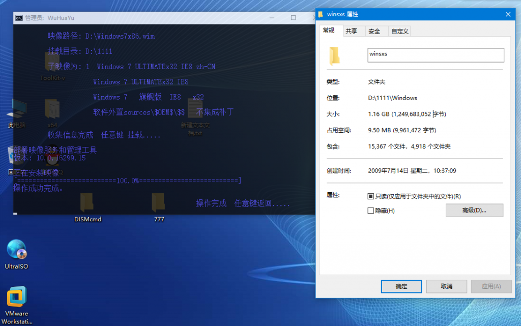 win7系统精简版 +IE11集成包与批处理