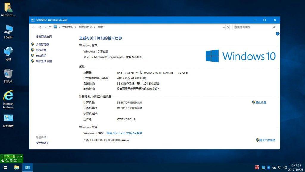 Win10 16299.15 精简版
