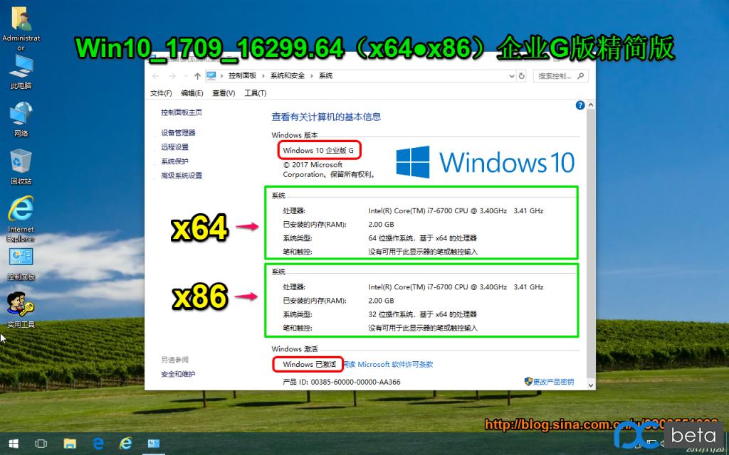 win10 64企业版精简G版