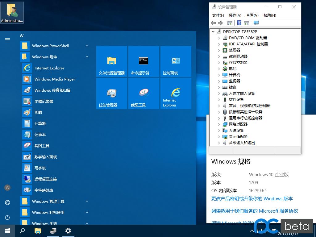 蜻蜓特派员修改俄国老Windows 10 Enterprise 16299.64 rs3