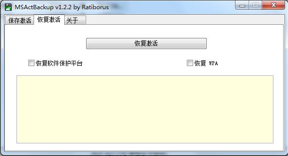 Windows 激活备份恢复工具(MSActBackup)1.2.2汉化便携版