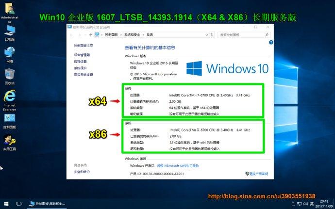 Win10 企业版 1607_LTSB_14393.1914(X64 & X86)长期服务版
