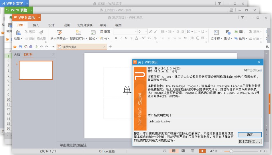 WPS Office Pro v10.8.0.6423 绿色便携专业版