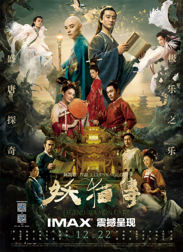 2017年陈凯歌执导奇幻悬疑《妖猫传》HD国语中字
