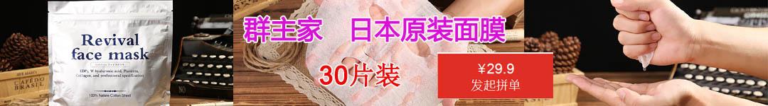 日本原装面膜