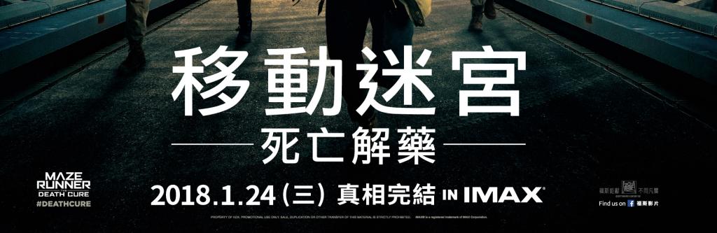 移动迷宫3:死亡解药 (2018)