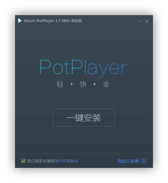 Daum PotPlayer 1.7.14804 正式版 + 1.7.16057 开发版|美化版|安装版 + 绿化版 (去TV列表&禁止强制升级)