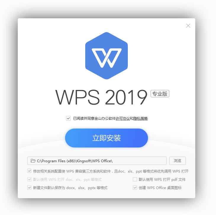 WPS2019专业增强版(11.8.2.8053)