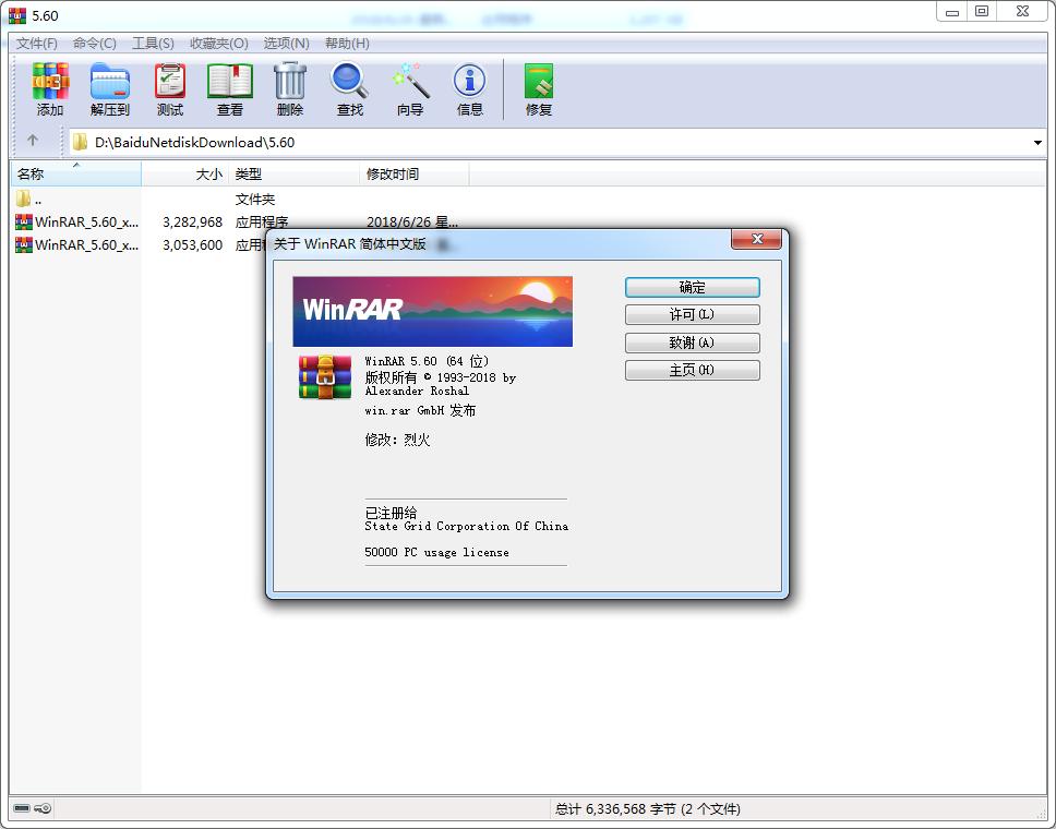 压缩文件管理器 WinRAR 5.70 简体中文版