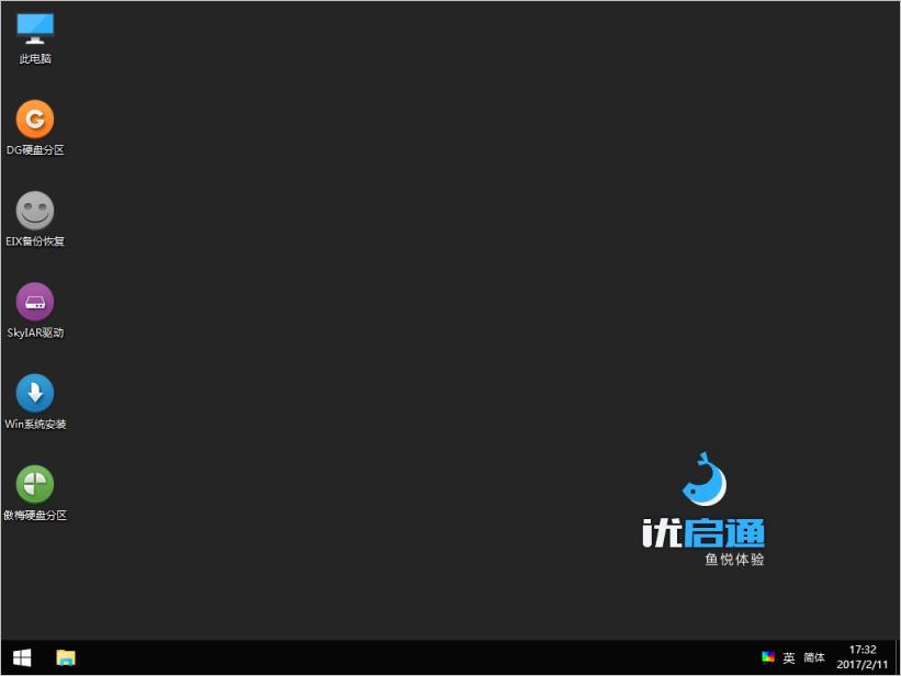 优启通 v3.3.2019.0123(2019.03.12 发布)