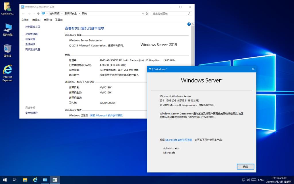 尝鲜!1.3G 雨晨1903 Server 2019 数据中心 特制版 x64 18362.53
