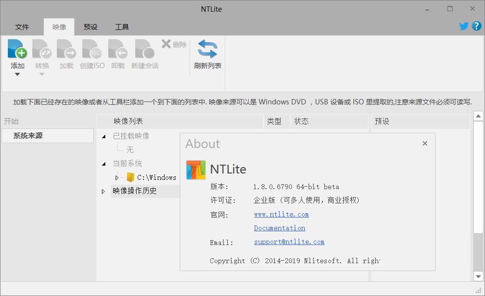 最新NTLite 1.8.0.6790 x86&x64 beta v2破解版(2019.4.1)