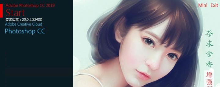 Adobe Photoshop CC 2019 茶末余香增强版X64