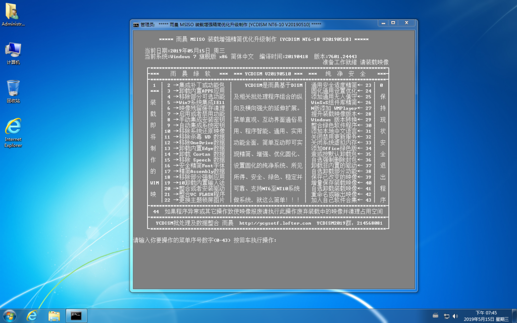 2019-05-17 雨晨特制骨头版 Win7旗舰版SP1 x86-x64 (关闭虚拟内存禁用更新)