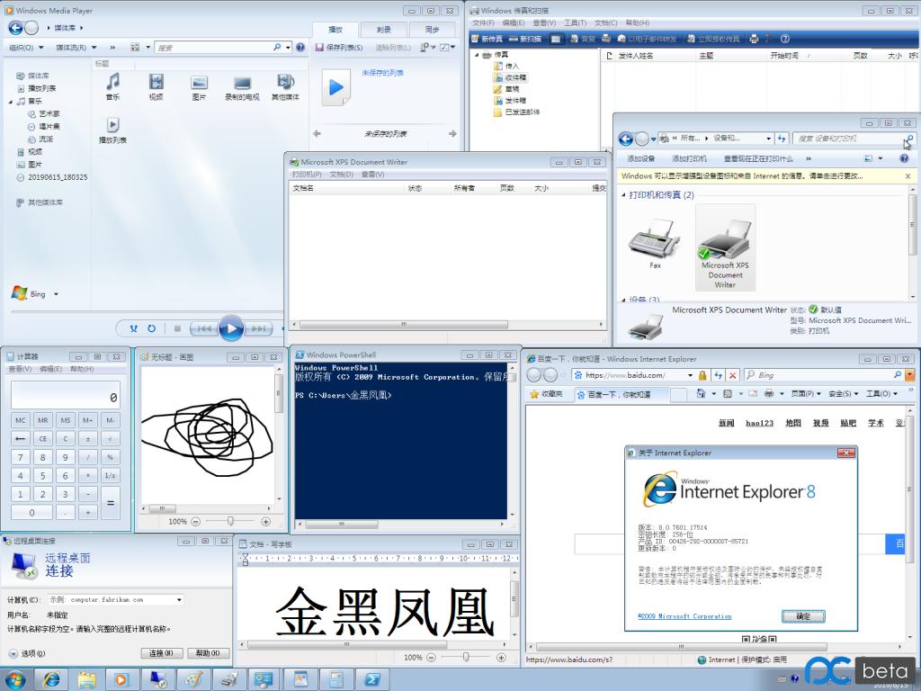 【金黑凤凰】Windows 7 Ultimate SP1 7601.24443 极速终极(32.64位)双模版